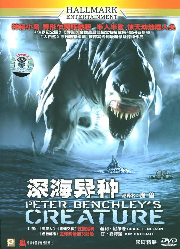 深海x异种演员