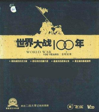 [世界大战一百年全程实录].海报.jpg