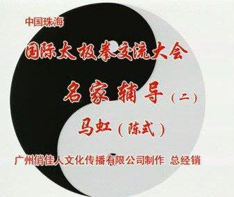 马虹-珠海名家辅导-2.jpg