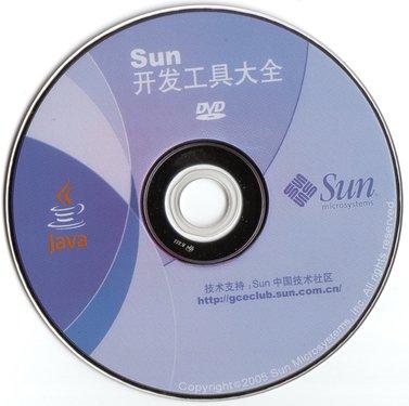 Sun开发工具大全.JPG