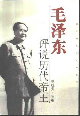 毛泽东评说历代帝王.jpg